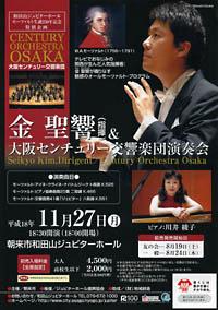 金 聖響(指揮)&大阪センチュリー交響楽団